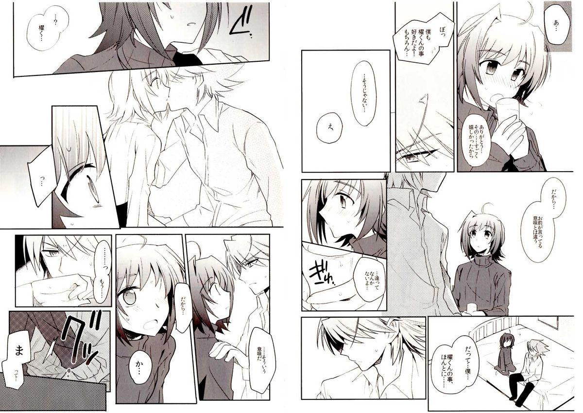 Valentine Boost Sairoku 21