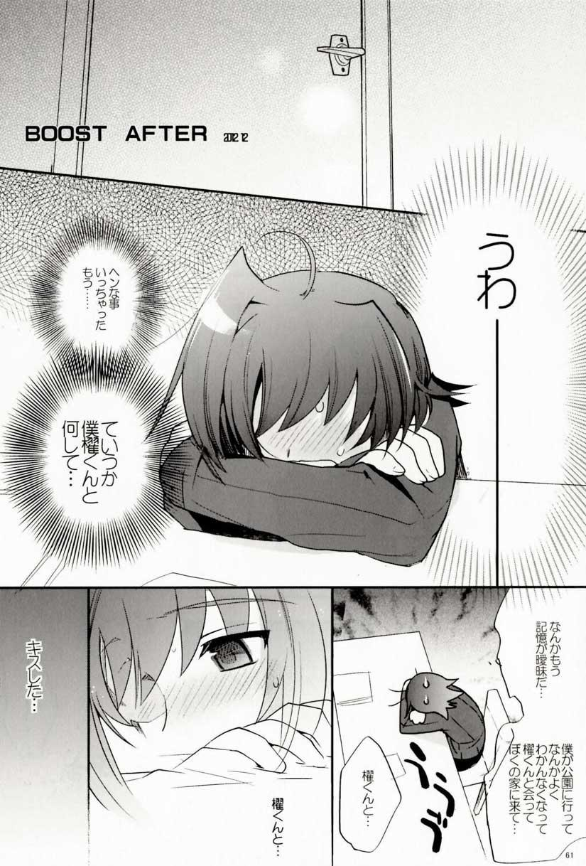 Valentine Boost Sairoku 29