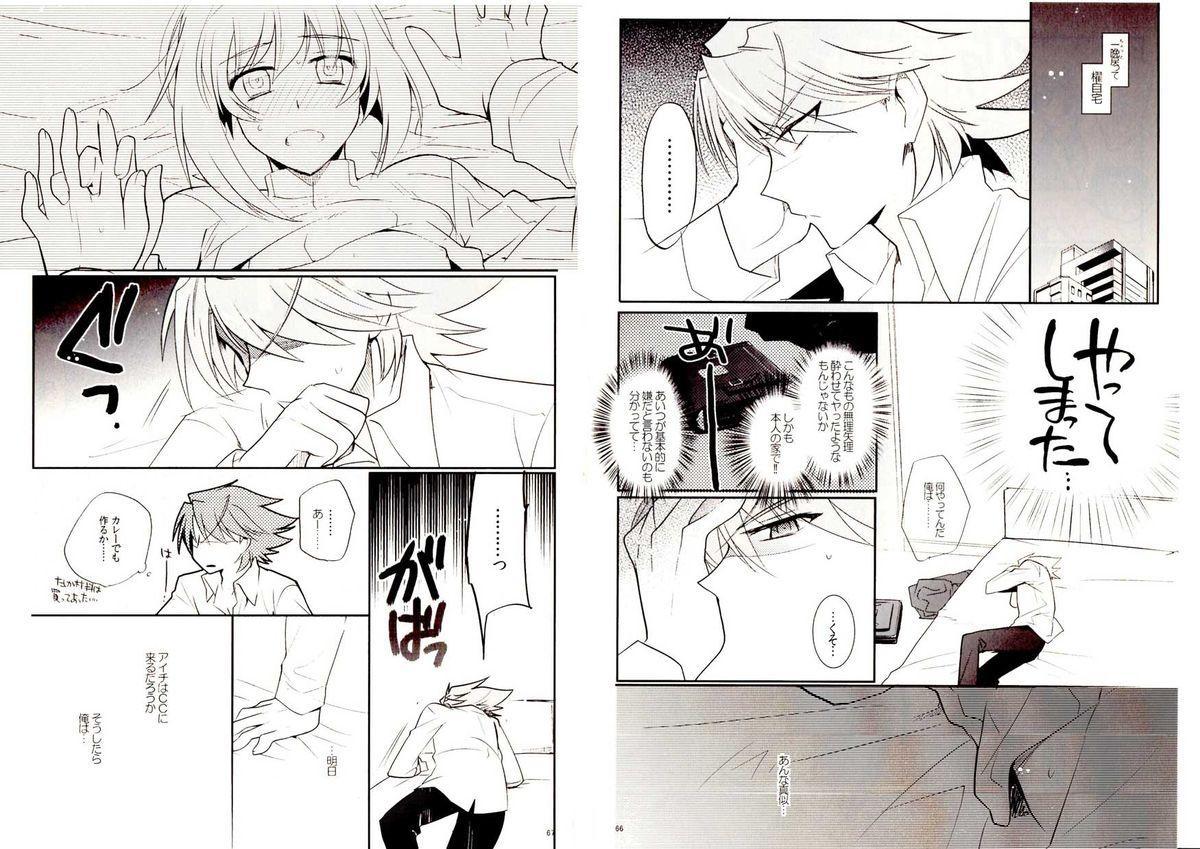 Valentine Boost Sairoku 32