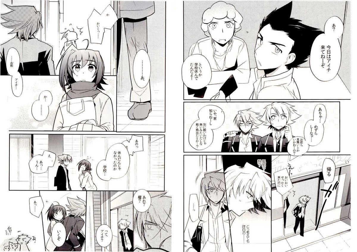 Valentine Boost Sairoku 34