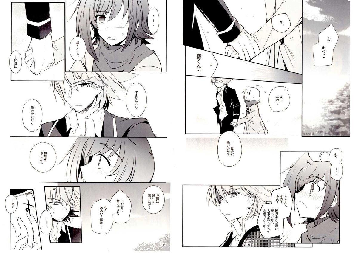 Valentine Boost Sairoku 35