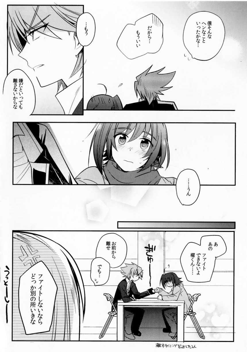 Valentine Boost Sairoku 38