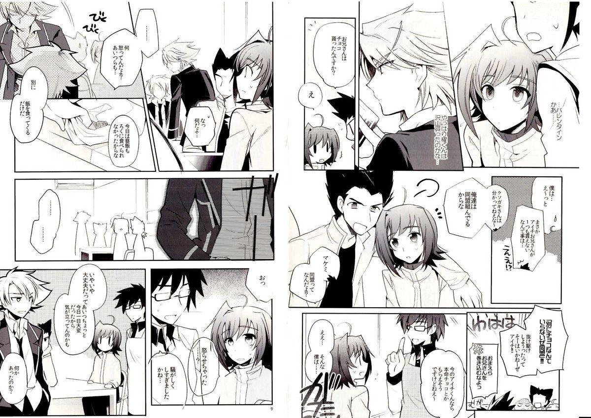 Valentine Boost Sairoku 3