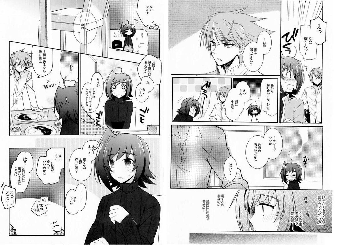 Valentine Boost Sairoku 41
