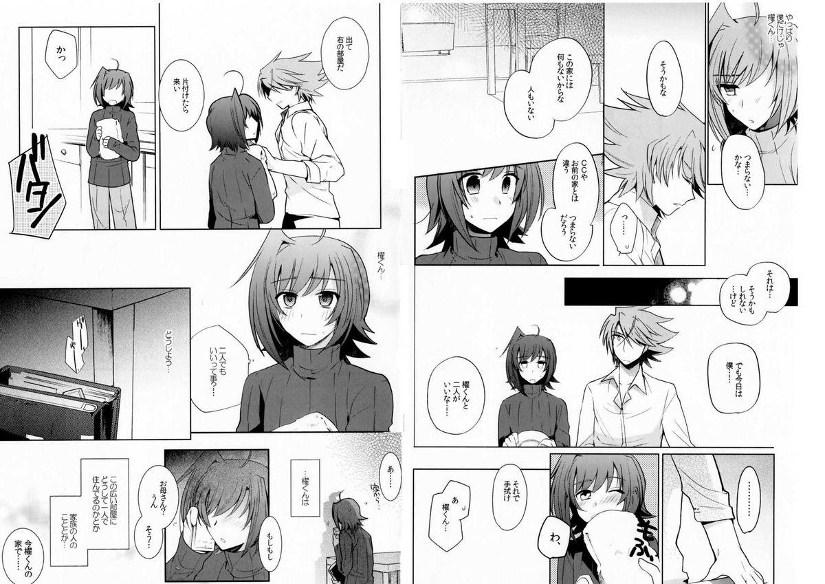 Valentine Boost Sairoku 44