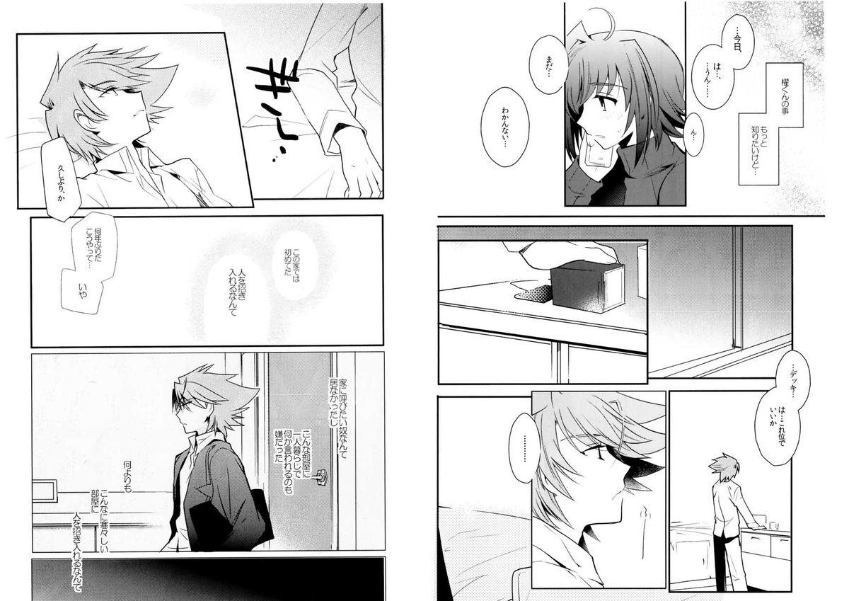 Valentine Boost Sairoku 45
