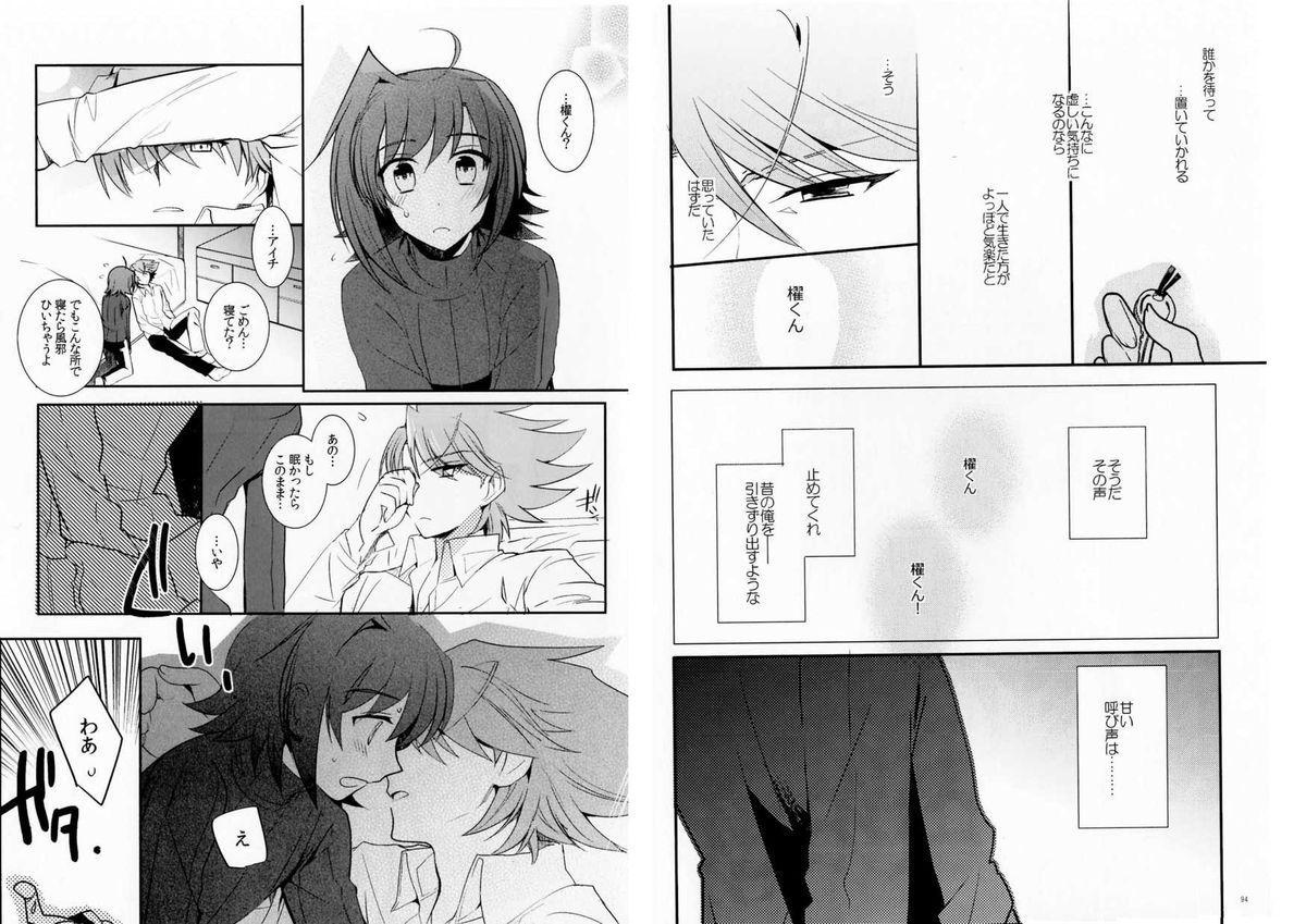 Valentine Boost Sairoku 46