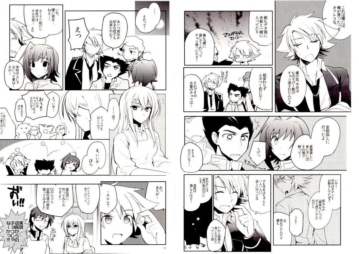 Valentine Boost Sairoku 4