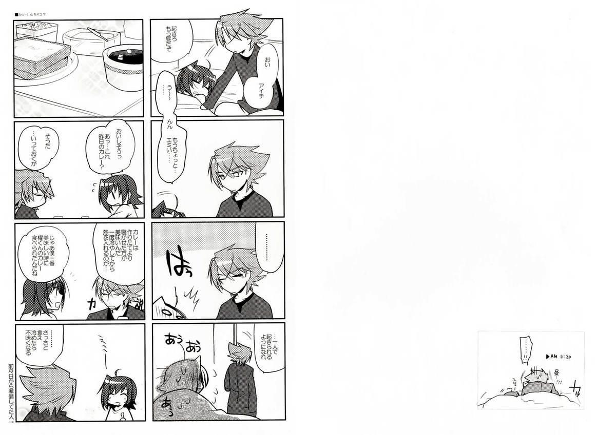 Valentine Boost Sairoku 58