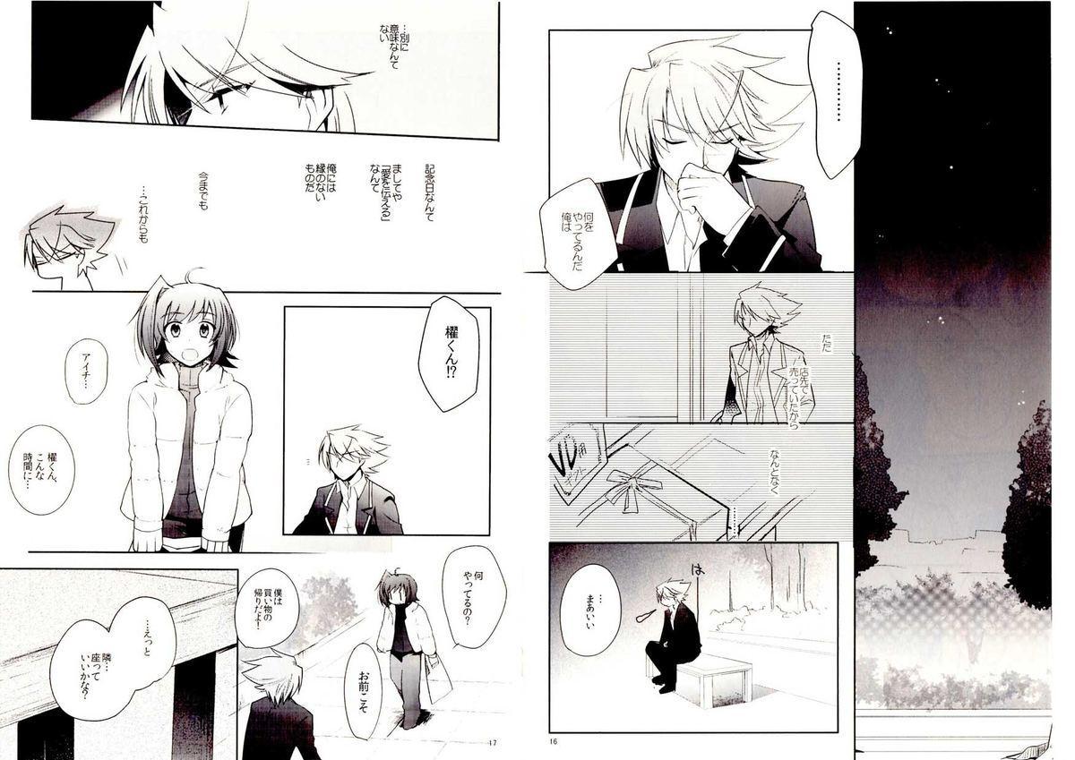 Valentine Boost Sairoku 7