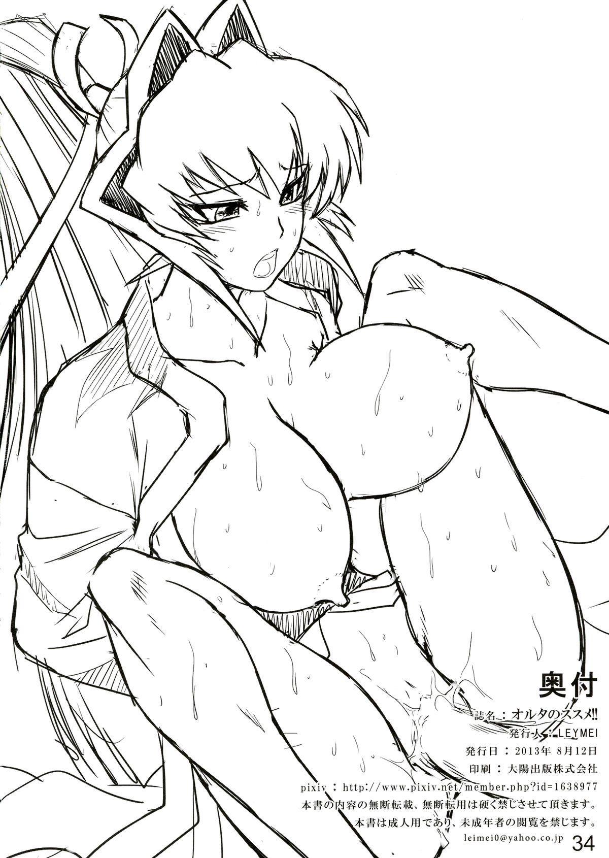 Oruta no Susume!! 33
