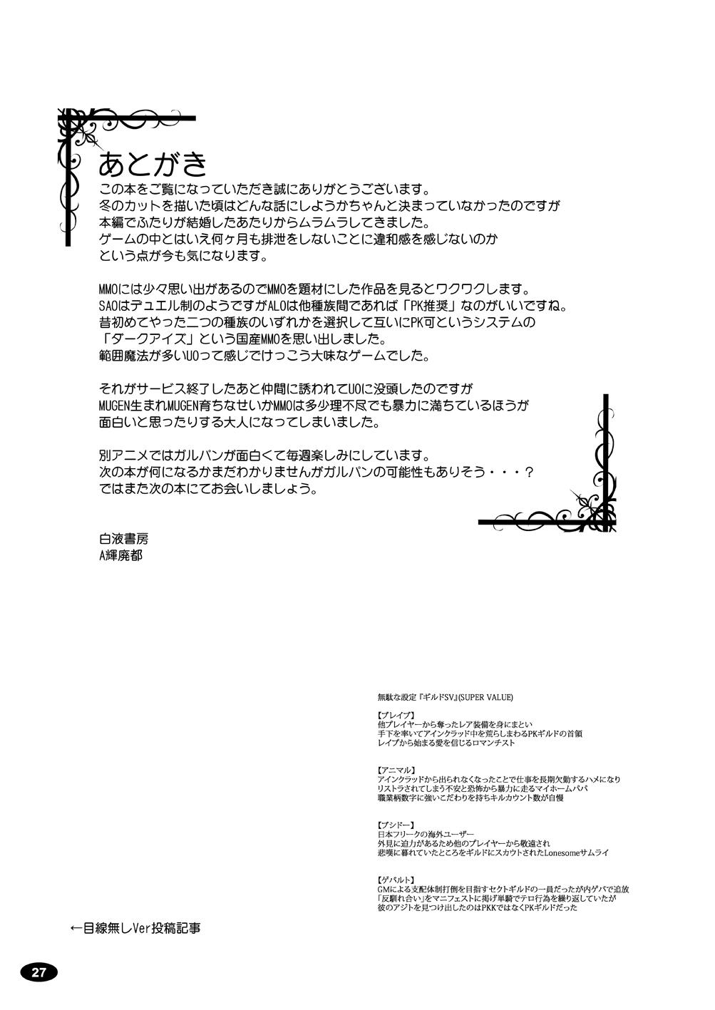 Mesubuta ART IFLINE 25