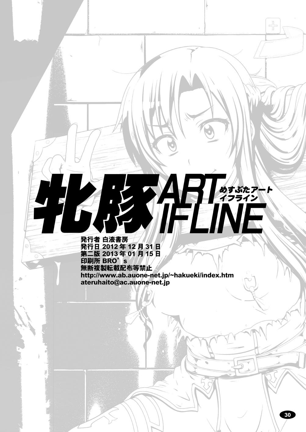 Mesubuta ART IFLINE 28