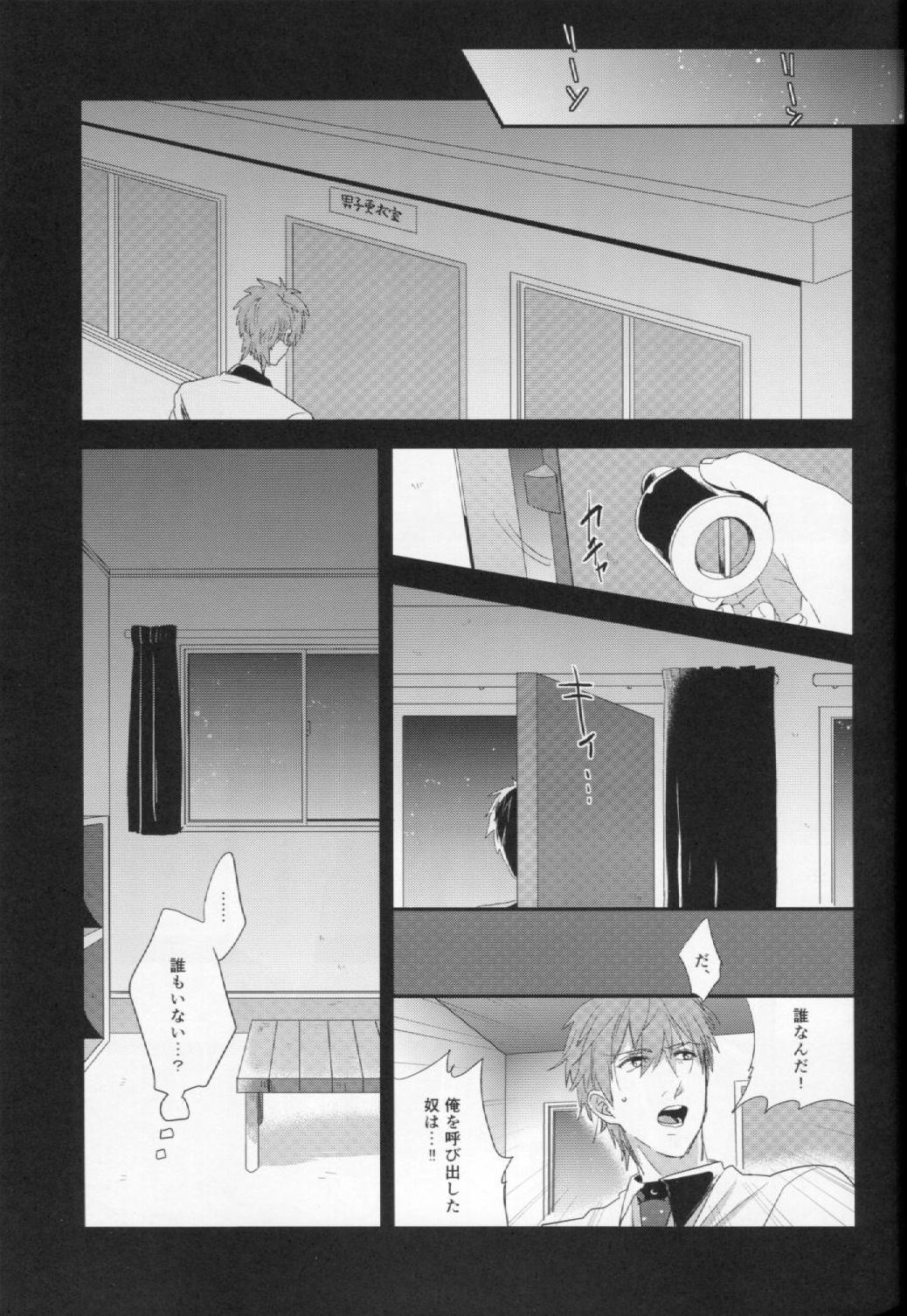 Shinnyuusha 8
