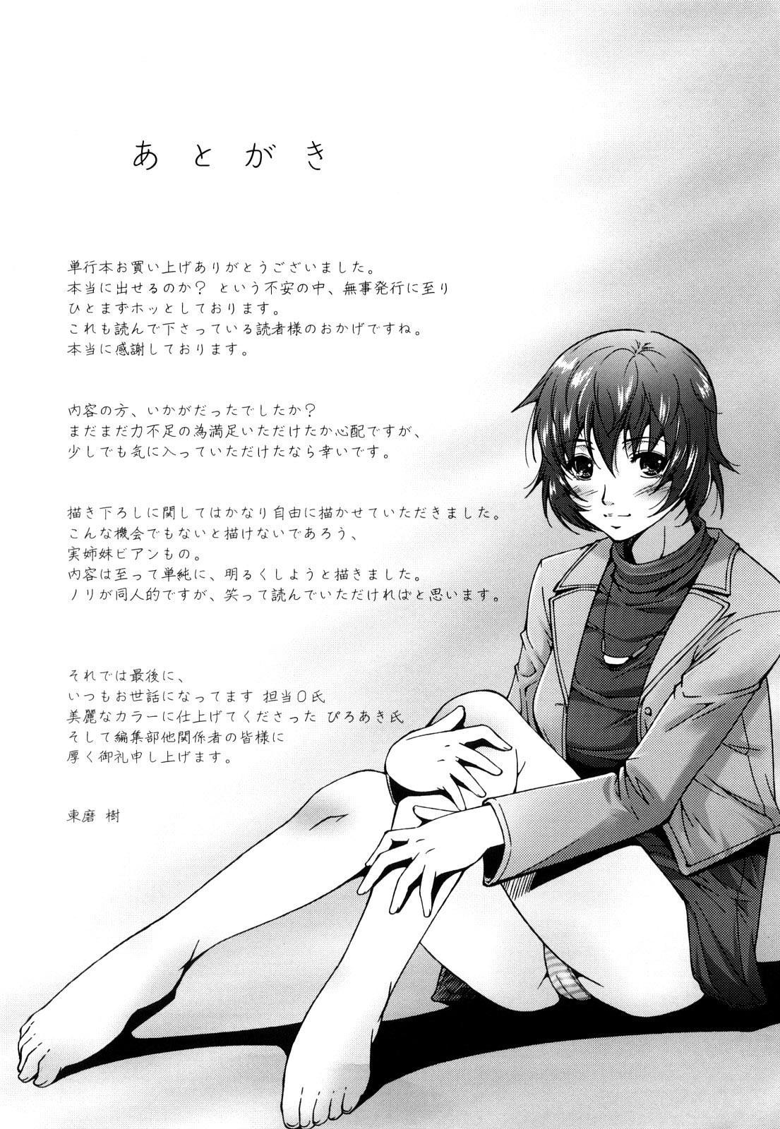 [Touma Itsuki] Ane-sama Inkou - Sister's Sexy Smell [English] {desudesu} 202