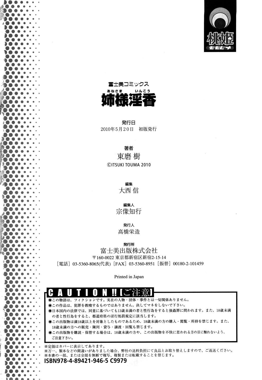 [Touma Itsuki] Ane-sama Inkou - Sister's Sexy Smell [English] {desudesu} 203