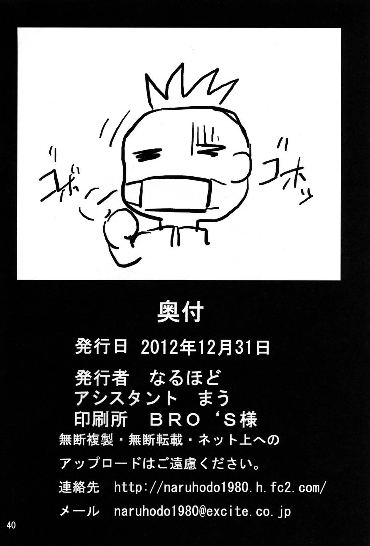 Konoha no Sei Shorigakari   Konoha's Sexual Healing Ward 40