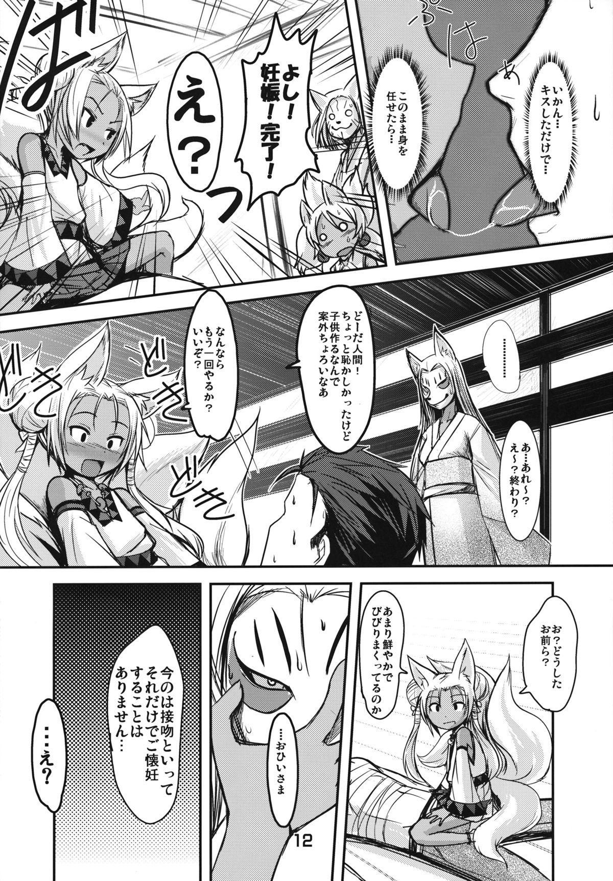 Souko no Tobari 10