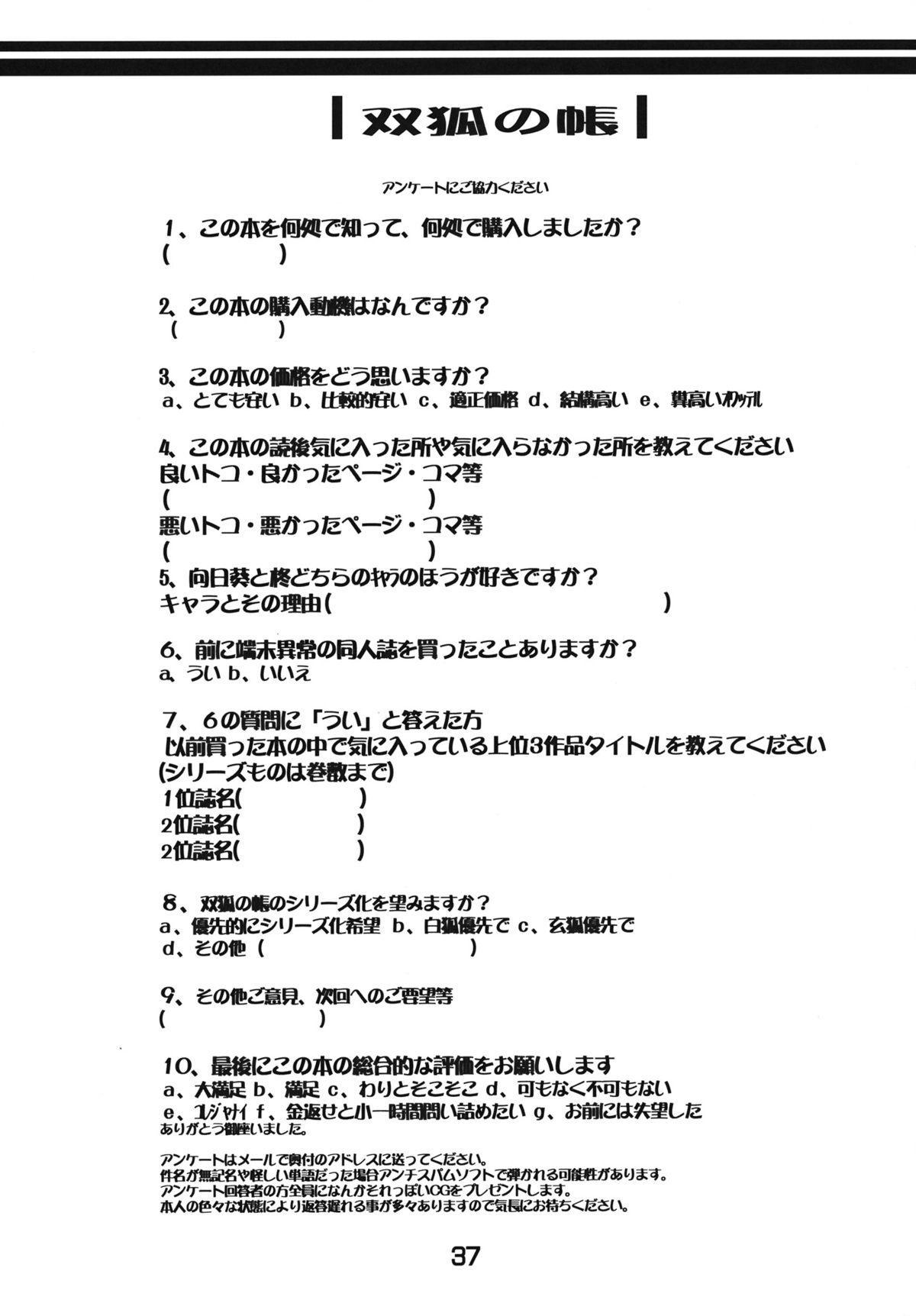 Souko no Tobari 35