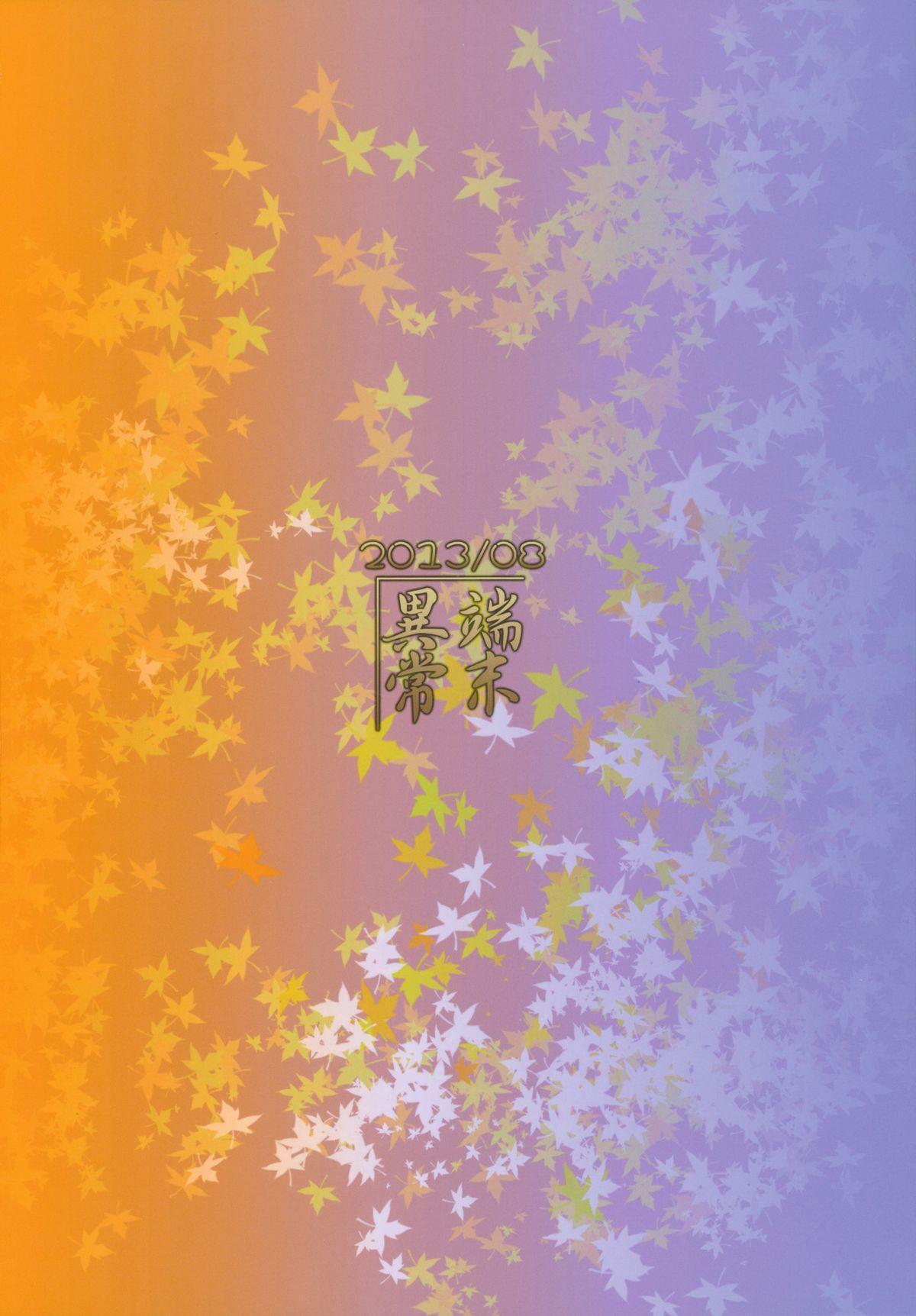 Souko no Tobari 37