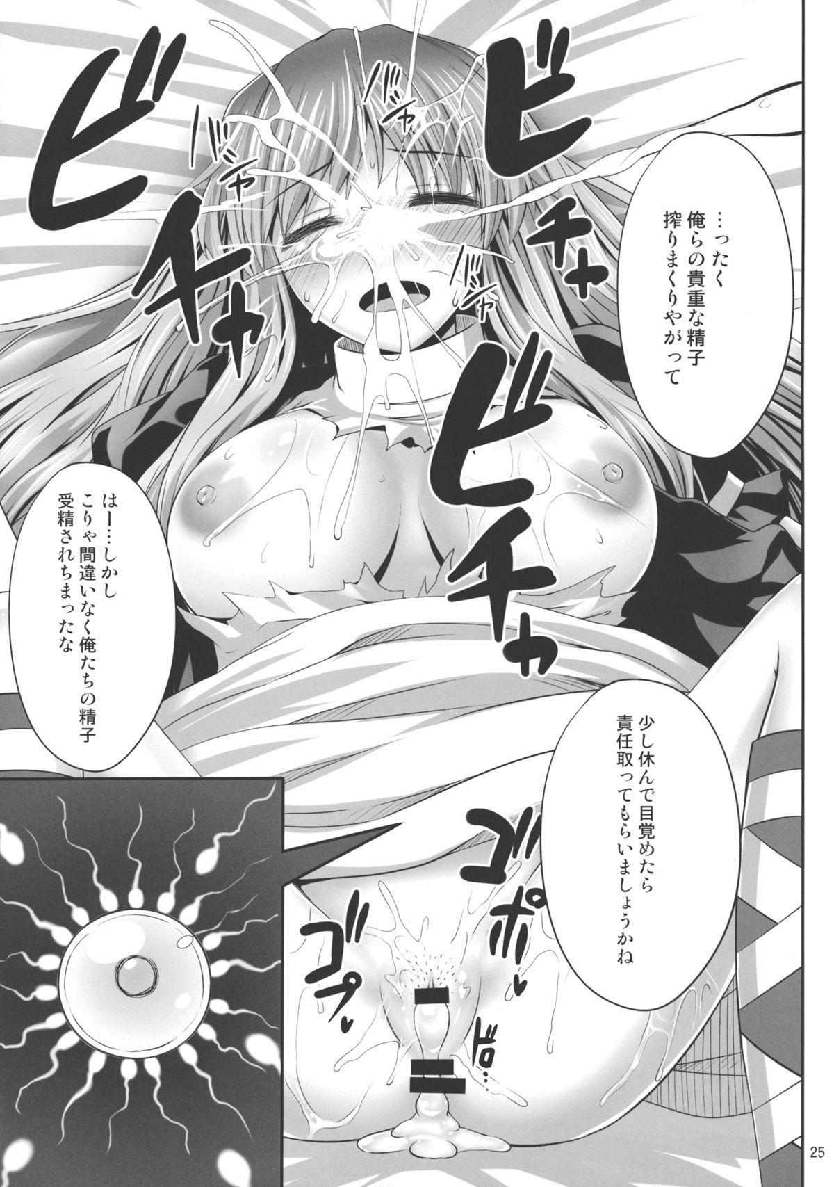 Haitoku Botsurin 23