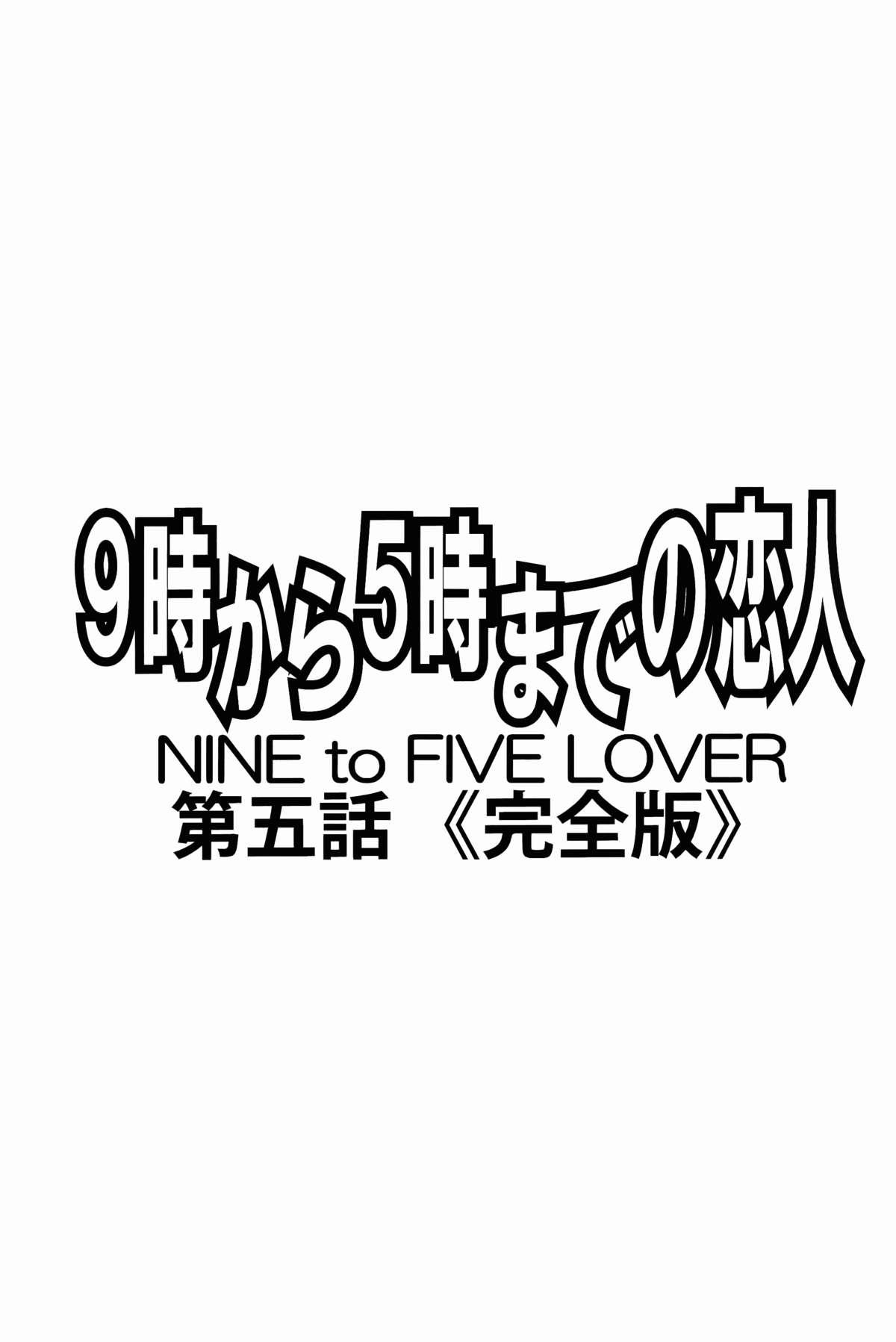 Nine to Five Lover 5 1