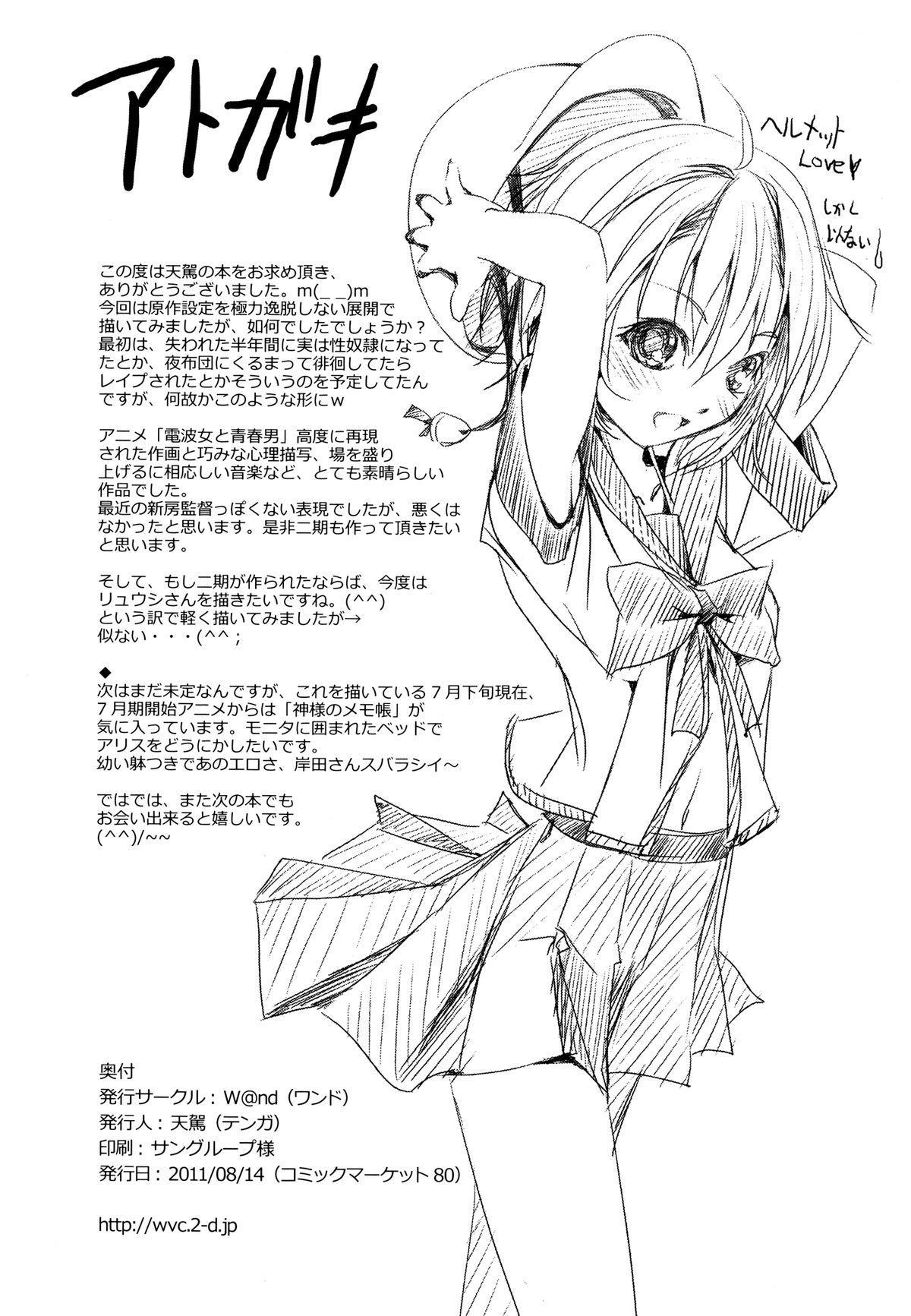 Shakai Fukki no Katei ni Okeru Shoushin no Iyashi Kata 25